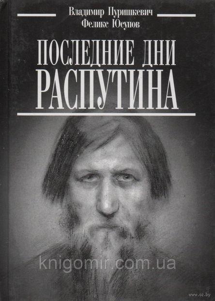Последние дни Распутина. Владимир Пуришкевич, Феликс Юсупов