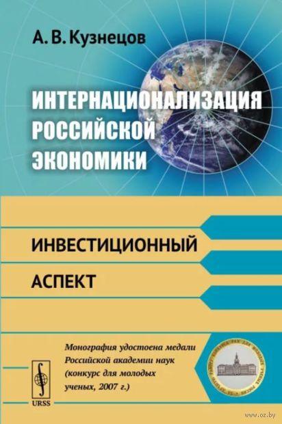 Интернационализация российской экономики. Инвестиционный аспект — фото, картинка