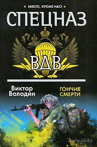 Гончие смерти (м). Виктор Володин