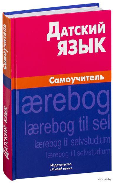 Датский язык. Самоучитель — фото, картинка