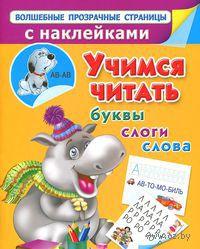 Учимся читать. Буквы, слоги, слова. В. Дмитриева
