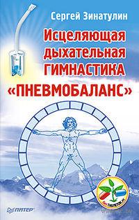 Исцеляющая дыхательная гимнастика. Сергей Зинатулин