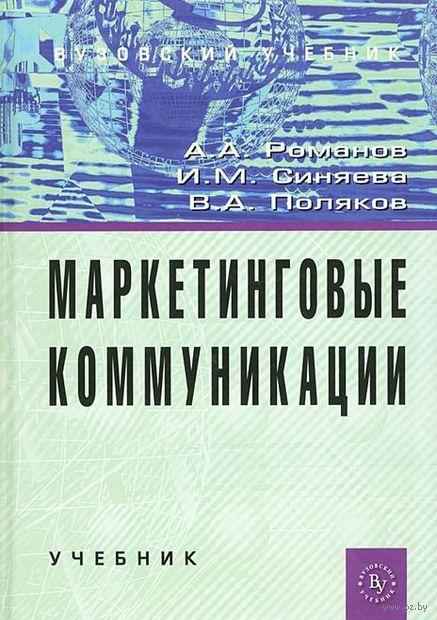 Маркетинговые коммуникации. Инга Синяева, Владимир Поляков, Андрей Романов