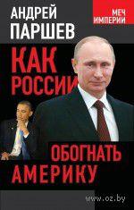 Как России обогнать Америку. Андрей Паршев