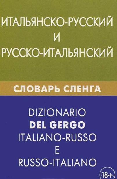 Итальянско-русский и русско-итальянский словарь сленга. Иван Семенов