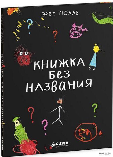 Книжка без названия. Эрве Тюлле