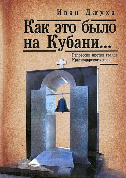 Как это было на Кубани... Репрессии против греков Краснодарского края. Иван Джуха