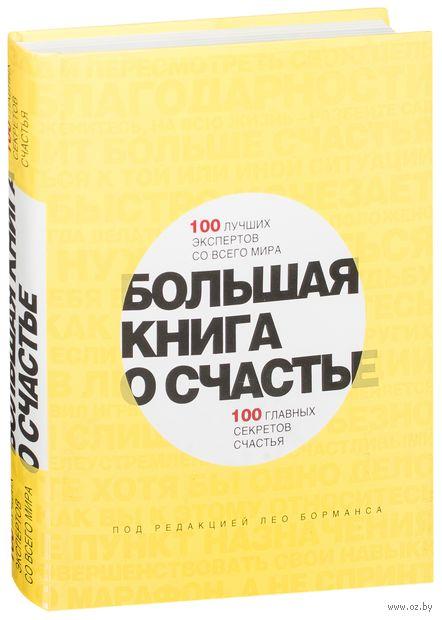 Большая книга о счастье. 100 лучших экспертов со всего мира. 100 главных секретов счастья. Л. Борманс