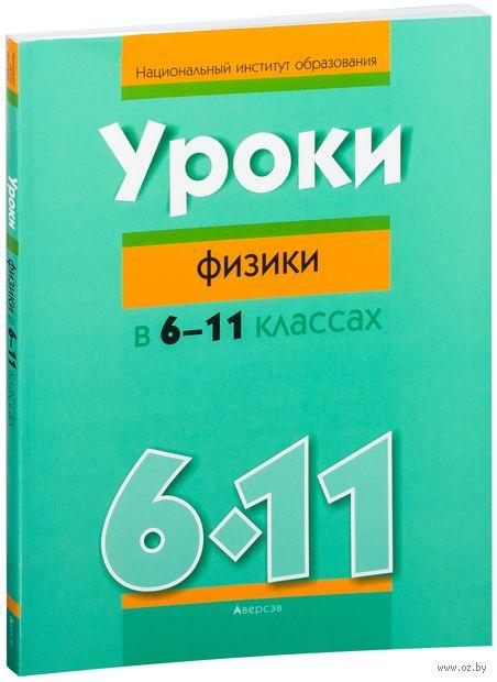 Уроки физики в 6-11 классах. В. Анцулевич