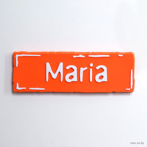 "Магнит Name Is ""MARIA"""