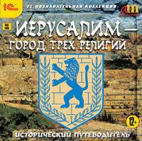 1С:Познавательная коллекция. Иерусалим – город трех религий. Исторический путеводитель
