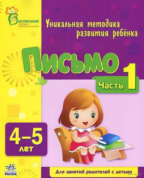 Письмо. Для занятий с детьми 4-5 лет. Часть 1. Наталья Коваль, Юлия Каспарова