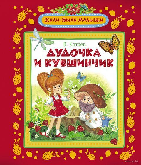 Дудочка и кувшинчик. Валентин Катаев