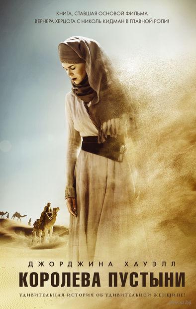 Королева пустыни. Д. Хауэлл