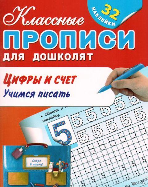 Цифры и счет. Учимся писать с наклейками — фото, картинка