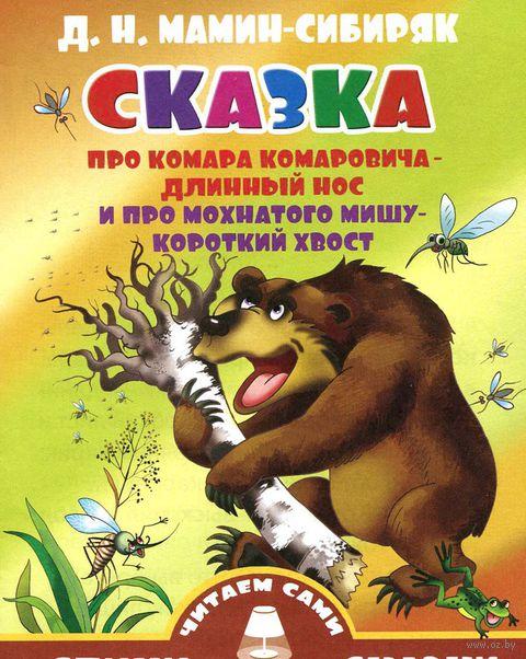 Про Комара Комаровича - длинный нос, и про мохнатого Мишу - короткий хвост. Дмитрий Мамин-Сибиряк