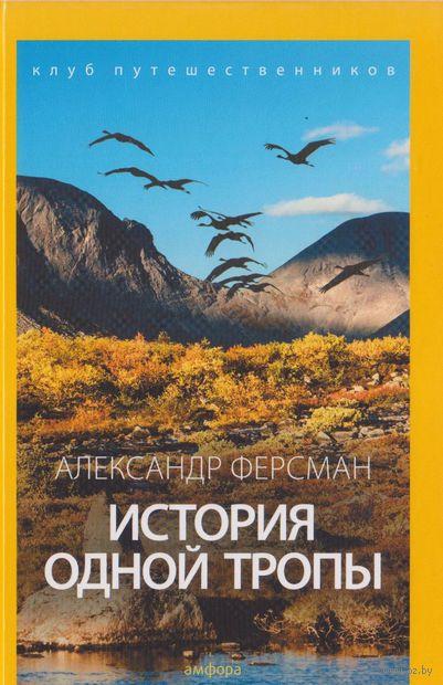 История одной тропы. Александр Ферсман