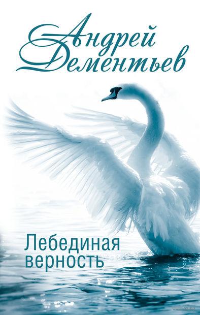 Лебединая верность. Андрей Дементьев