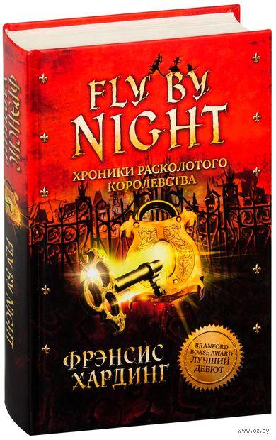 Fly By Night. Хроники Расколотого королевства. Фрэнсис Хардинг