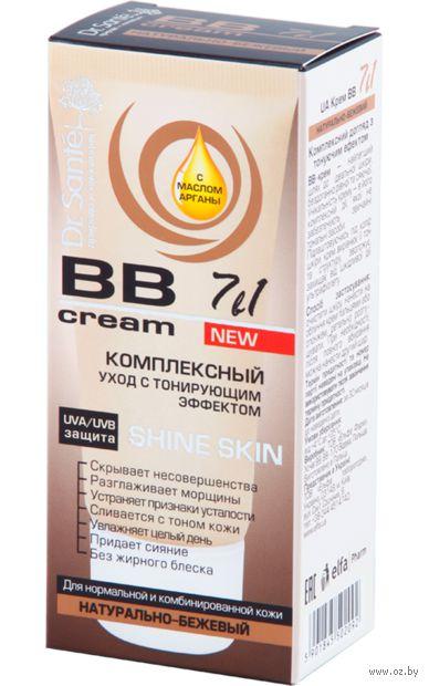 BB крем для лица 7в1 (тон: натурально-бежевый; 50 мл)