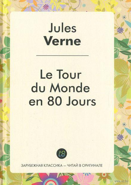 Le Tour du Monde en 80 Jours. Жюль Верн