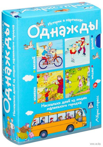 Однажды зимой, весной, летом, осенью. Рассказы по картинкам (в комплекте 4 книги). Елена Запесочная