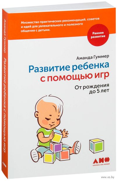 Развитие ребенка с помощью игр. От рождения до 5 лет — фото, картинка