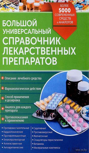 Большой универсальный справочник лекарственных препаратов — фото, картинка