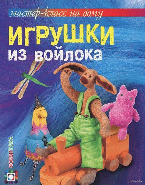 Игрушки из войлока — фото, картинка