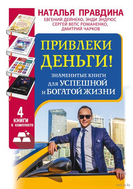 Привлеки деньги! Знаменитые книги для успешной и богатой жизни (комплект из 4-х книг) — фото, картинка
