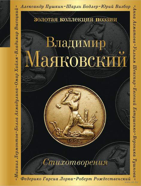 Владимир Маяковский. Стихотворения — фото, картинка