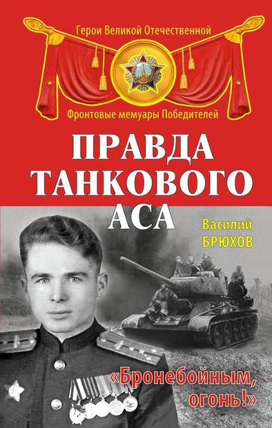"""Правда танкового аса. """"Бронебойным, огонь!"""". Василий Брюхов"""