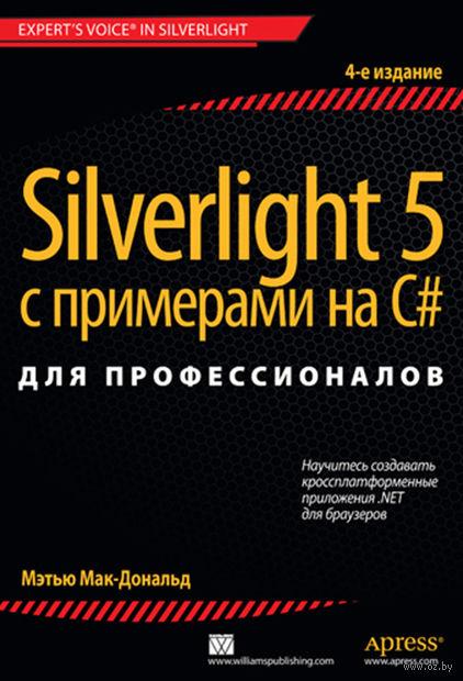 Silverlight 5 с примерами на C# для профессионалов. Мэтью Мак-Дональд