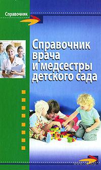 Справочник врача и медсестры детского сада. Е. Новикова, Светлана Шалункина