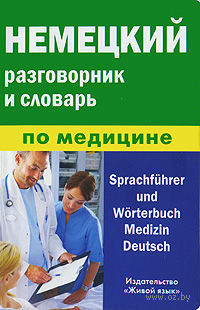 Немецкий разговорник и словарь по медицине. Екатерина Никишова