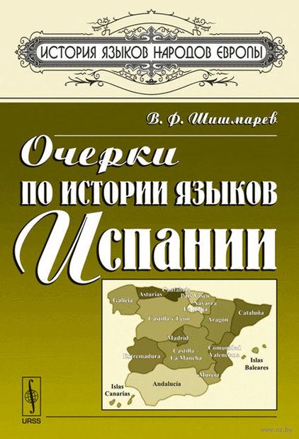 Очерки по истории языков Испании — фото, картинка