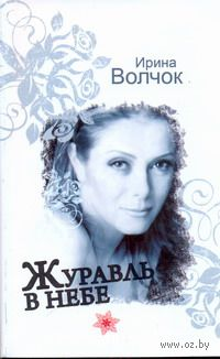 Журавль в небе (м). Ирина Волчок