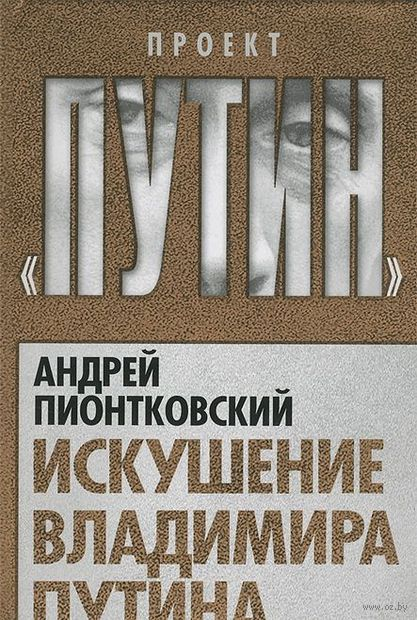 Искушение Владимира Путина. Андрей Пионтковский