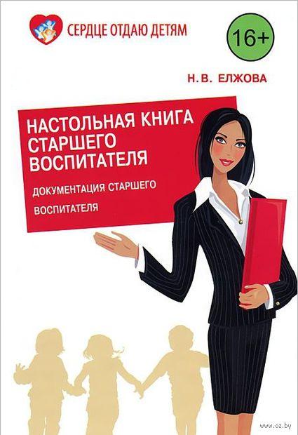 Настольная книга старшего воспитателя. Документация старшего воспитателя. Наталья Елжова