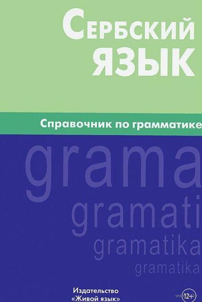 Сербский язык. Справочник по грамматике. В. Чарский