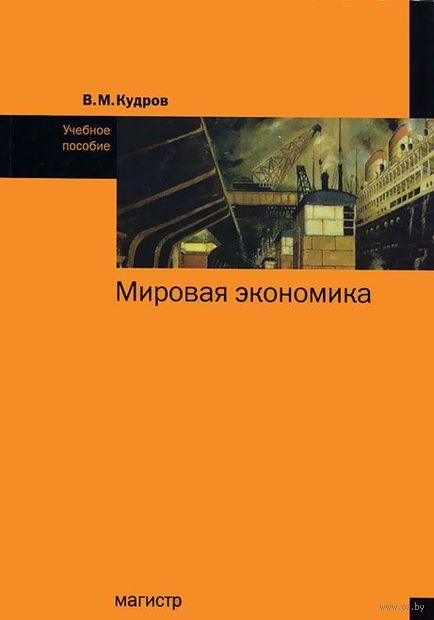 Мировая экономика. Валентин Кудров