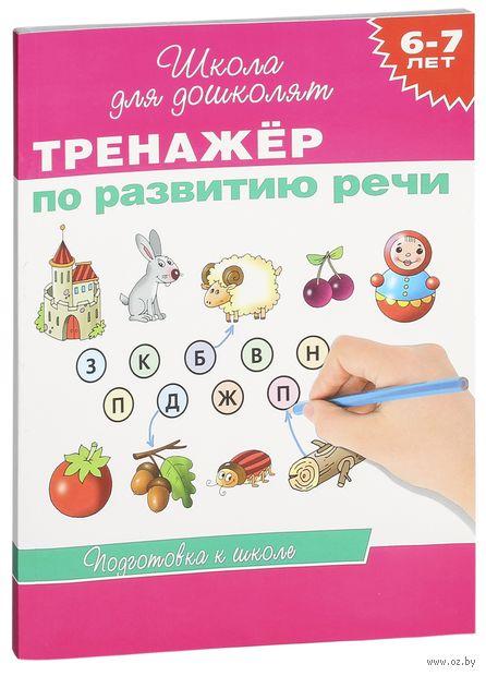 Тренажер по развитию речи. 6-7 лет. Светлана Гаврина