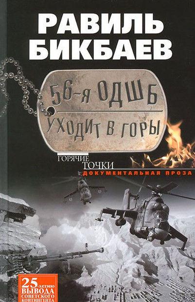 56-я ОДШБ уходит в горы. Боевой формуляр в/ч 44585. Равиль Бикбаев