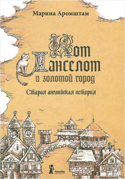 Кот Ланселот и золотой город. Старая английская история. Марина Аромштам