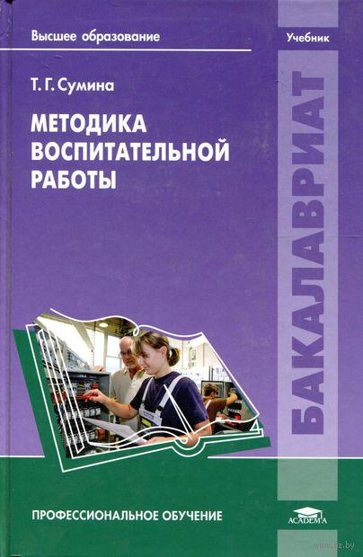 Методика воспитательной работы. Татьяна Сумина