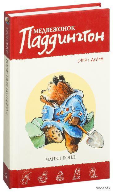 Медвежонок Паддингтон занят делом. Майкл Бонд