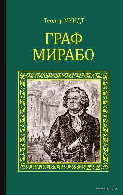 Граф Мирабо. Теодор Мундт