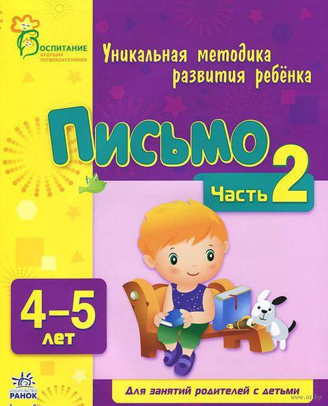 Письмо. Для занятий с детьми 4-5 лет. Часть 2. Наталья Коваль, Юлия Каспарова