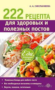 222 рецепта для здоровых и полезных постов. А. Синельникова