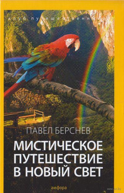Мистическое путешествие в Новый Свет. Павел Берснев